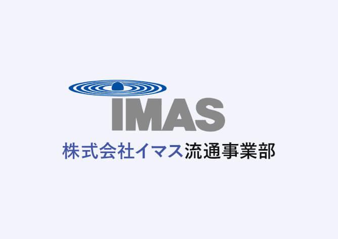 IMAS 株式会社イマス流通事業部