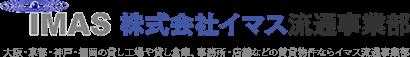 IMAS 株式会社イマス流通事業部 大阪・京都・神戸・福岡の貸し工場や貸し倉庫、事務所・店舗などの賃貸物件ならイマス流通事業部