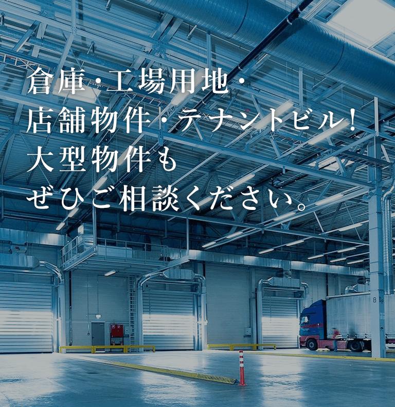 倉庫・工場用地・店舗物件・テナントビル!大型物件も是非ご相談ください。